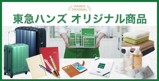 【東急ハンズ オリジナル商品】
