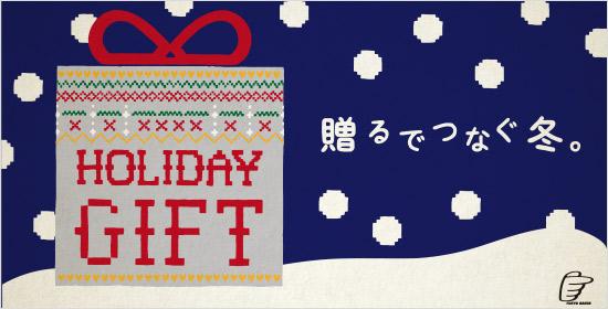 【HOLIDAY GIFT~クリスマス~】