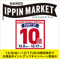 イッピンマーケット
