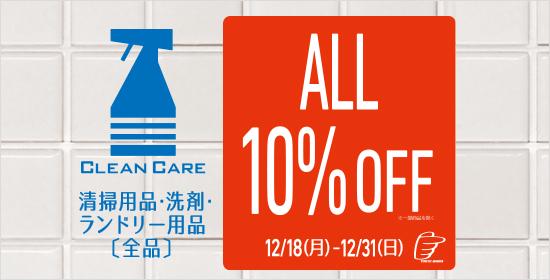 【清掃用品・洗剤・ランドリー用品 10%OFF 12/31まで】