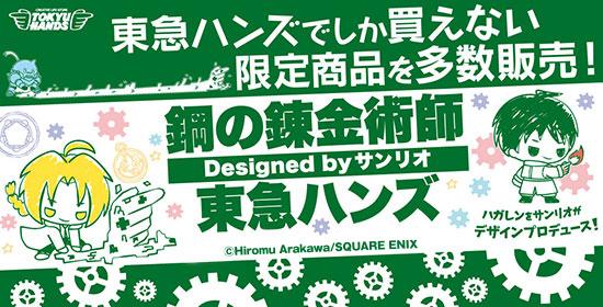 【鋼の錬金術師 Designed by サンリオ】
