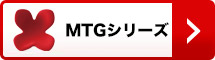 MTG シリーズ