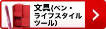 ハンズメッセ 文具(ペン・ライフスタイルツール)20%OFF