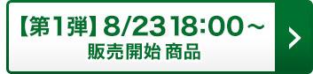 【第1弾】8月23日18時から販売開始ハンズメッセ商品