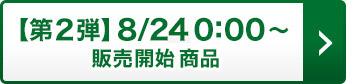 【第2弾】8月24日0時から販売開始ハンズメッセ商品
