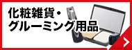 化粧雑貨・グルーミング用品