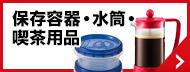 保存容器・水筒・喫茶用品