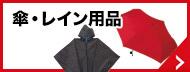 傘・レイン用品