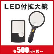 LED付拡大鏡