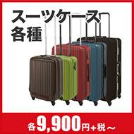 スーツケース各種