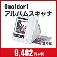 Omoidori アルバムスキャナ