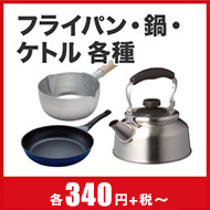 フライパン・鍋・ケトル 各種