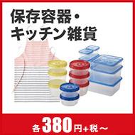保存容器・キッチン雑貨