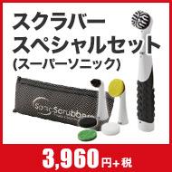 スーパーソニック スクラバー スペシャルセット