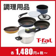 T-fal 調理用品
