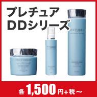 プレチュア DDシリーズ