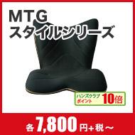 MTGスタイルシリーズ