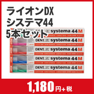 ライオン DX システマ44 5本セット