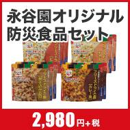永谷園オリジナル防災食品セット