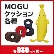 MOGU クッション 各種