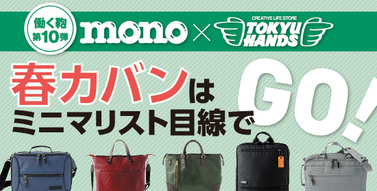 monoとハンズの大好評ビジネス鞄コラボ企画
