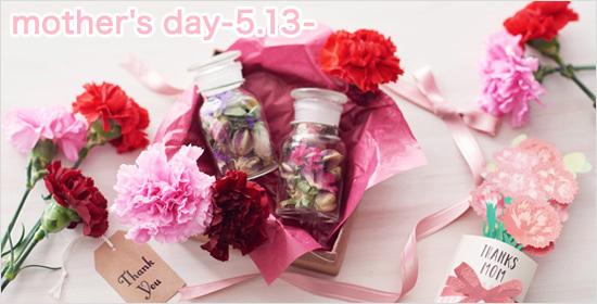 【mother's day -お母さんに花のある毎日を-】