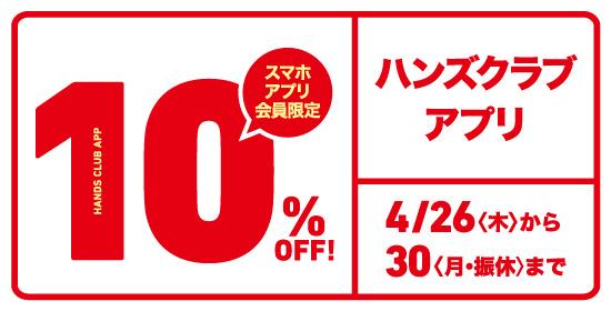 【予告 ハンズクラブアプリ10%OFF 4/26(木)~30(月)】