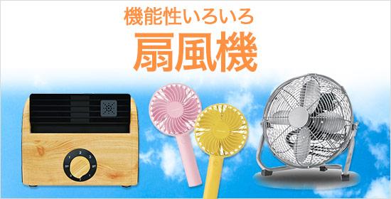 【扇風機~デスク用・USB対応など~】