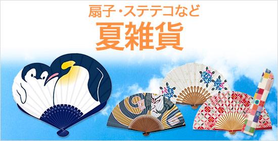 【夏雑貨~扇子・ステテコなど~】