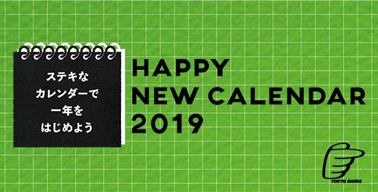 【カレンダー 2019】