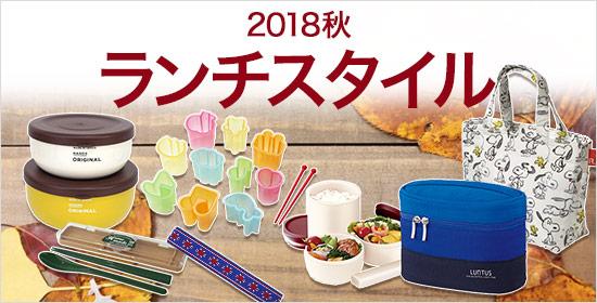 2018秋 ランチスタイル
