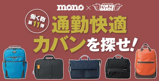 【働く鞄 第11弾】通勤快適カバンを探せ!