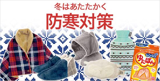 【冬はあたたかく 防寒対策】