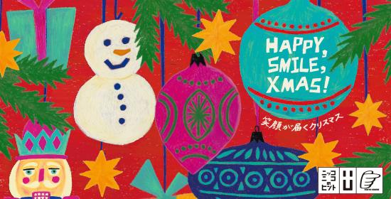 【笑顔が届くクリスマス~みんなで楽しむクリスマスグッズ~】