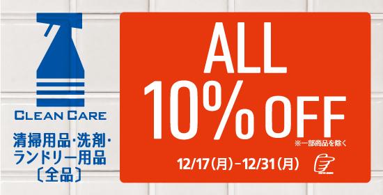 【掃除・洗濯洗剤 清掃用品 全品10%OFF】