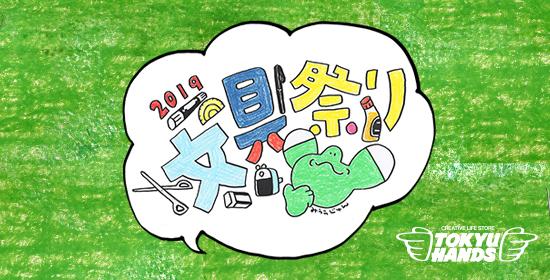 【春の文具祭り2019】