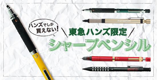 【東急ハンズ限定シャープペンシル】