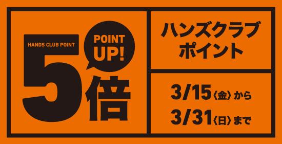【開催中!ハンズまるごと!ハンズクラブ 全品ポイント5倍! 3/31(日)まで】