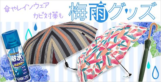 傘やレインウエアカビ対策も 梅雨対策グッズ