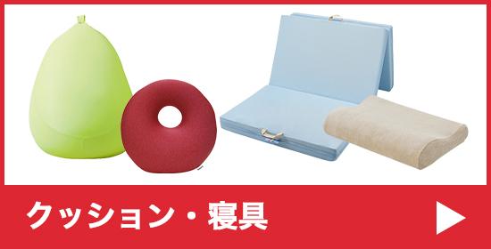 【ハンズメッセ】クッション・寝具
