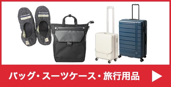 【ハンズメッセ】バッグ・スーツケース・旅行用品
