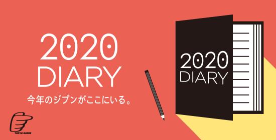 2020年版ダイアリー