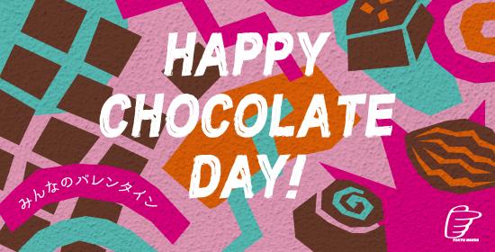 みんなのバレンタイン HAPPY CHOCOLATE DAY!!