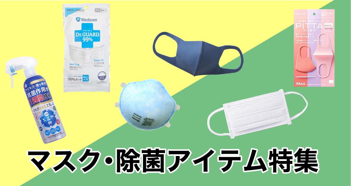 マスク・除菌アイテム特集