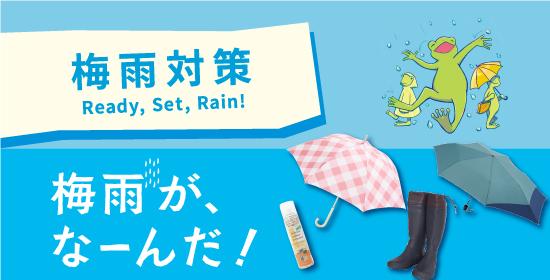 梅雨対策グッズ