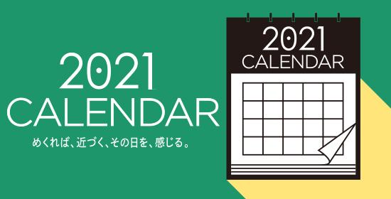 2021年版カレンダー