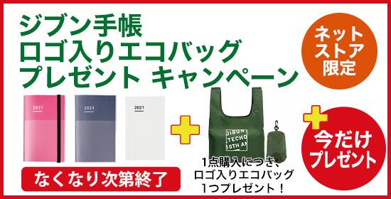 ジブン手帳エコバッグプレゼントキャンペーン