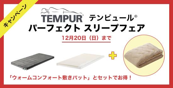 テンピュール® パーフェクトスリープフェア
