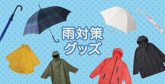 雨ニモマケズ!用意しておくと安心な雨対策グッズ