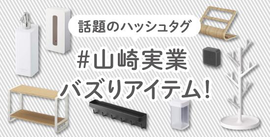 話題のハッシュタグ「#山崎実業」バズりアイテム!